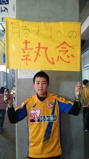 ゲーフラ川崎戦1.jpg