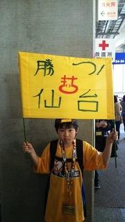 ゲーフラ清水戦4.jpg