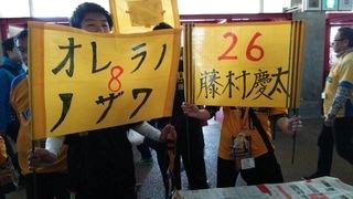 ゲーフラ清水戦9.jpg