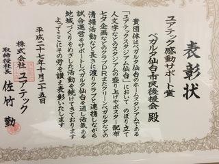 サポート賞賞状.jpg