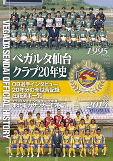 ベガルタ仙台20年史.jpg